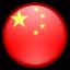 中国 (China)