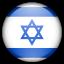 יִשְׂרָאֵל (Israel)