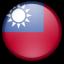 臺灣 (Taiwan)